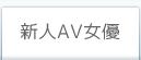 新人AV女優ランキング