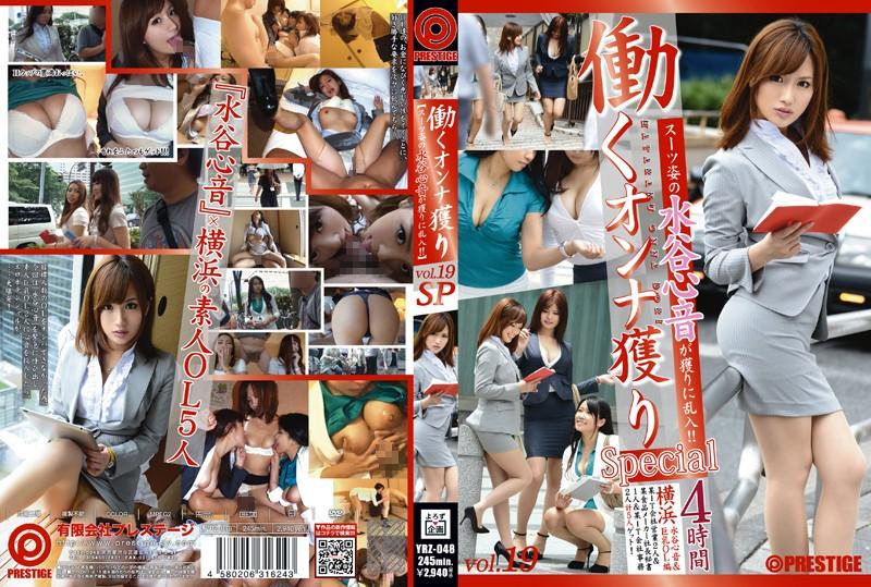 働くオンナ獲り 【スーツ姿の水谷心音が獲りに乱入!!】 vol.19 SPの画像