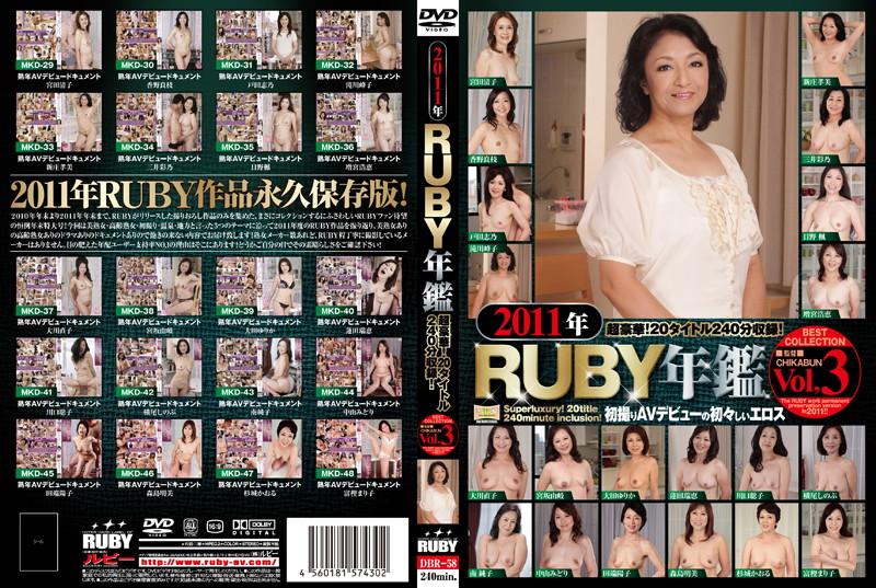 2011年RUBY年鑑 Vol.3の画像