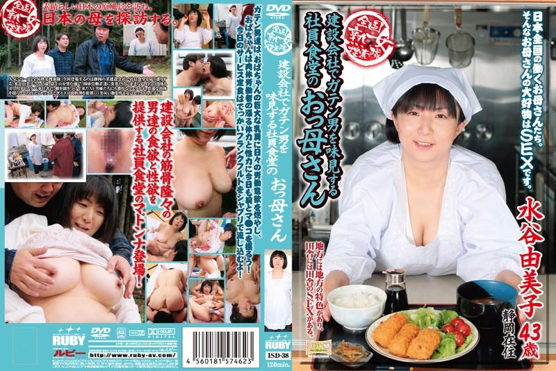 全国熟女捜索隊 建設会社でガテン男を味見する社員食堂のおっ母さんの画像