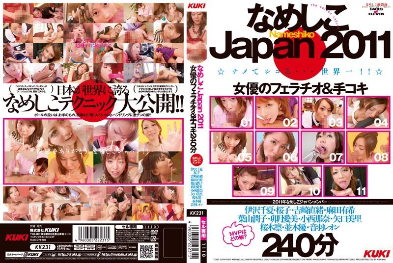 なめしこJAPAN 2011 女優のフェラチオ&手コキ 240分の画像