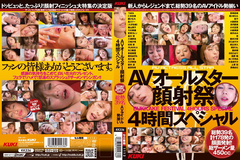 AVオールスター顔射祭 4時間スペシャルの画像