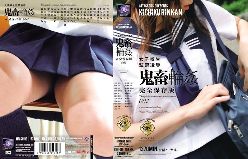 女子校生監禁凌辱 鬼畜輪姦 完全保存版002の画像