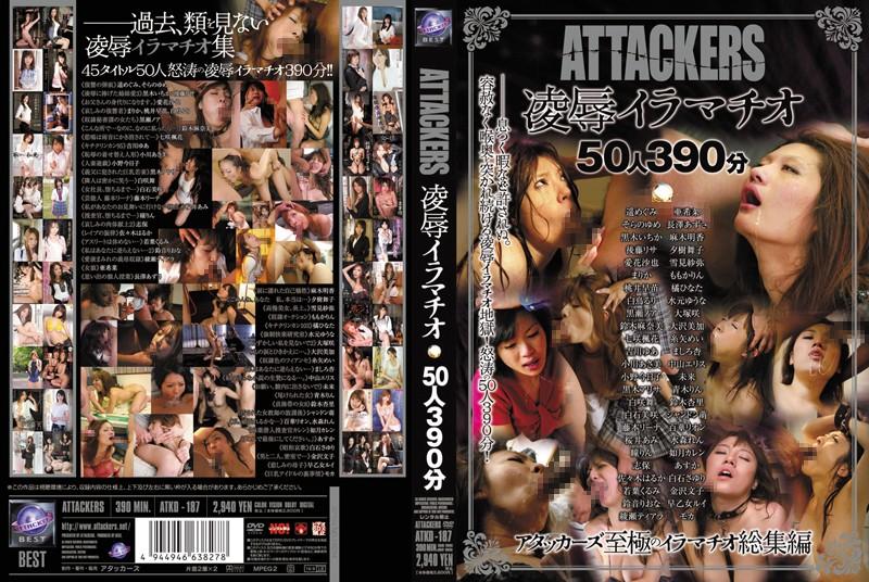 ATTACKERS 凌辱イラマチオ 50人390分の画像