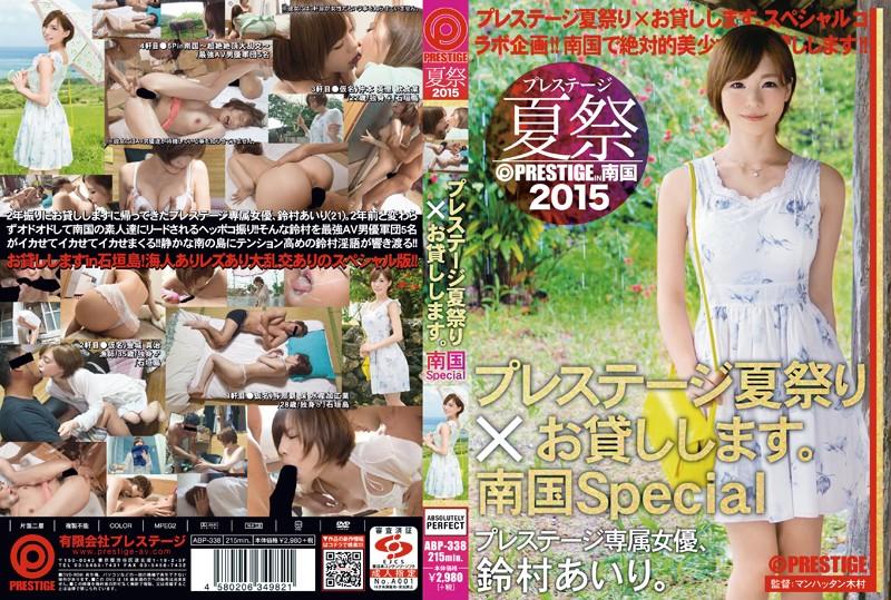 プレステージ夏祭 2015 プレステージ夏祭り×お貸しします。南国Special 鈴村あいりの画像