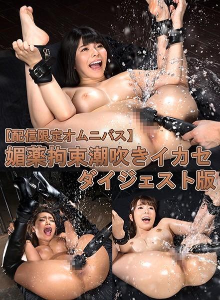 【配信限定オムニバス】媚薬拘束潮吹きイカセ ダイジェスト版の画像