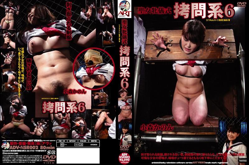 聖女牝儀式 拷問系 6 小森かのんの画像
