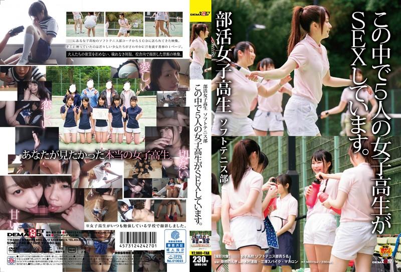 部活女子校生 ソフトテニス部 この中で5人の女子校生がSEXしています。の画像