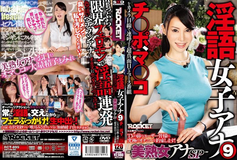 【スマホ推奨】淫語女子アナ 9 美熟女アナSPの画像