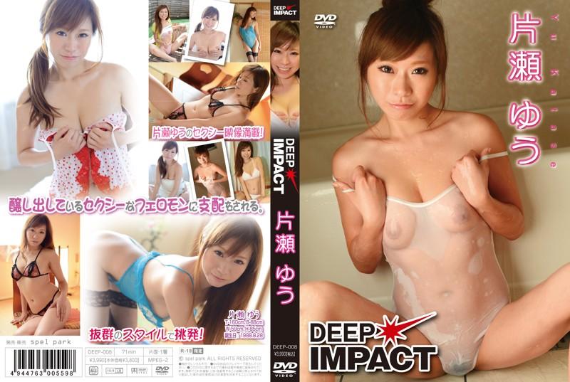 Deep Impact 片瀬ゆうの画像