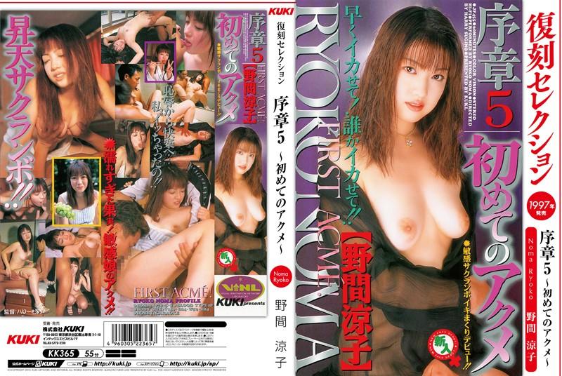 復刻セレクション 序章5 初めてのアクメ 野間涼子の画像