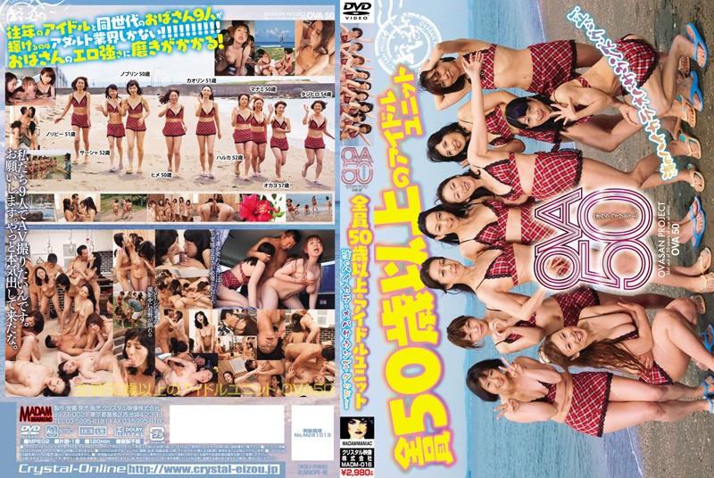 全員50歳以上のアイドルユニットOVA50 渚のハイカラ・オバサウンズ・グッド!の画像