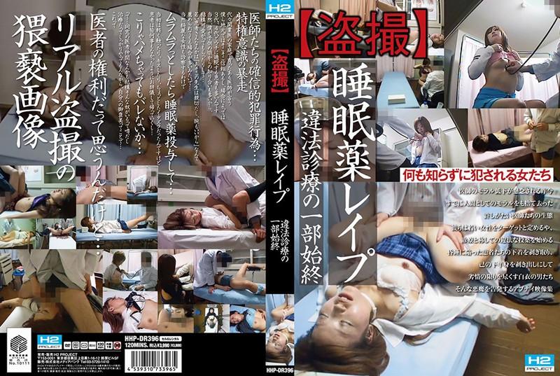 【盗撮】睡眠薬レイプ 違法診療の一部始終の画像