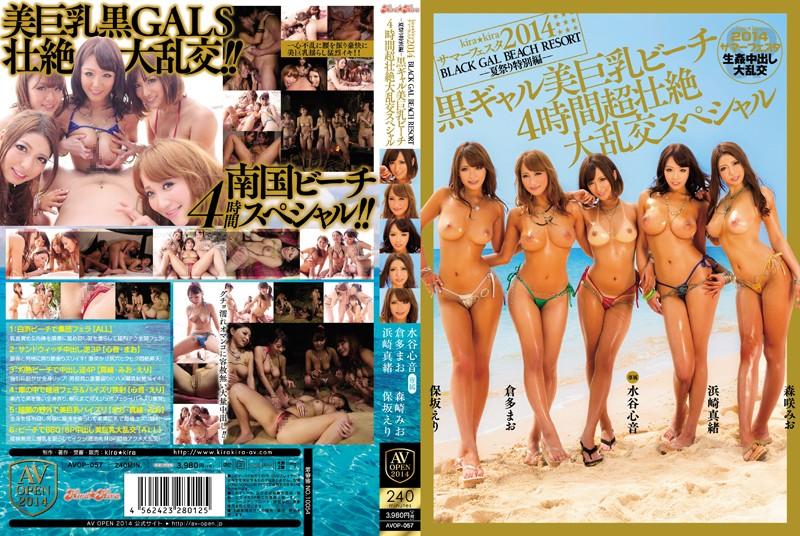 kira☆kiraサマーフェスタ2014 BLACK GAL BEACH RESORT-夏祭り特別編-黒ギャル美巨乳ビーチ4時間超壮絶大乱交スペシャルの画像
