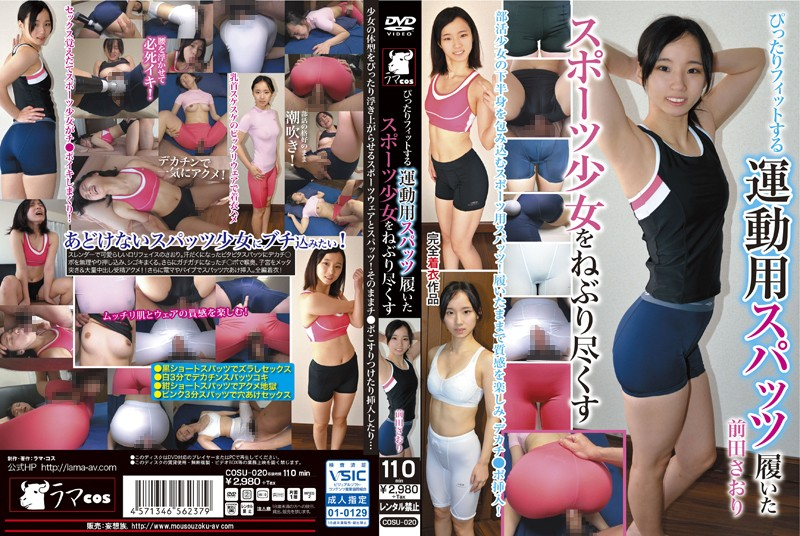 ぴったりフィットする運動用スパッツ履いたスポーツ少女をねぶり尽くす 前田さおりの画像