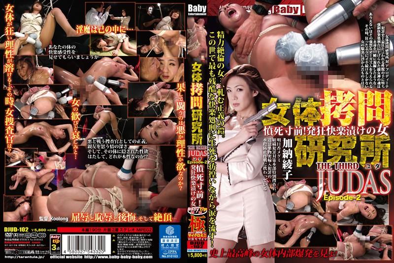 女体拷問研究所 THE THIRD JUDAS(ユダ)Episode-2 憤死寸前!発狂快楽漬けの女 加納綾子の画像