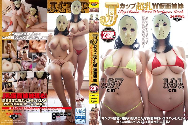 Jカップ超乳 W仮面姉妹の画像