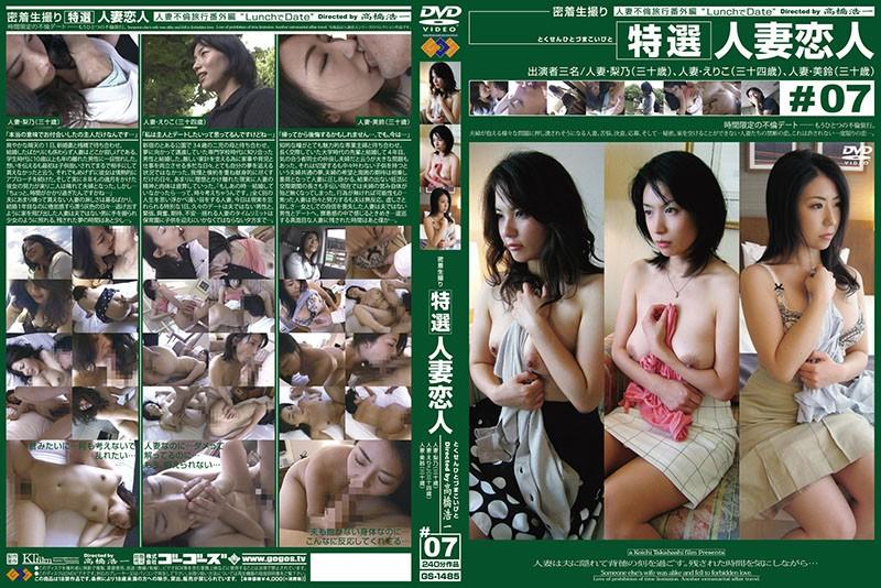 特選人妻恋人#07の画像