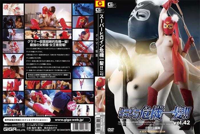 スーパーヒロイン危機一髪!! Vol.42 グラマー仮面編の画像