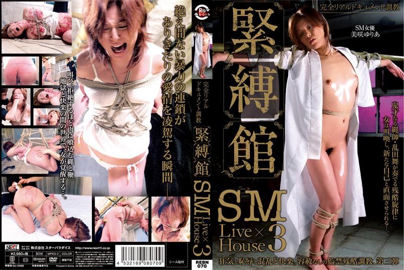 完全リアルドキュメント調教 緊縛館 SM Live House 3 美咲ゆりあの画像