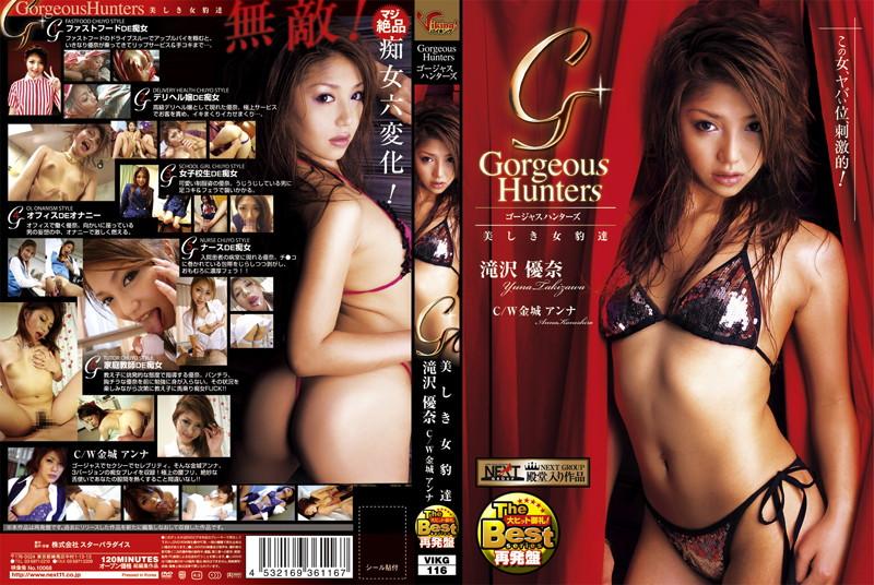 再発盤 GorgeousHunters ゴージャスハンターズ 美しき女豹達 滝沢優奈 金城アンナの画像