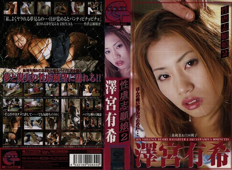 性虐志願娘 2の画像