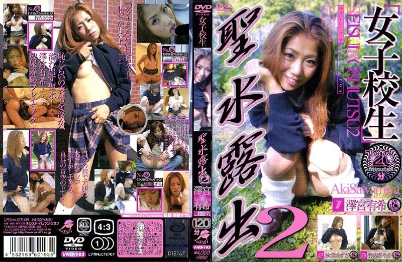 女子校生 聖水露出2の画像