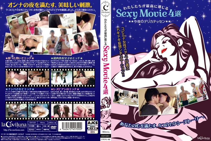わたしたちが最高に感じる Sexy Movie 4選 ★★今夜のデリカテッセン★★の画像