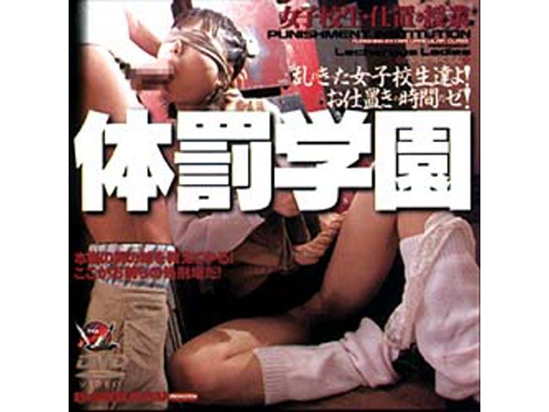 体罰学園 女子校生 仕置き授業の画像