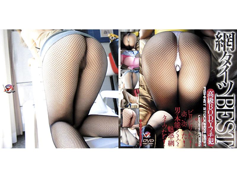 網タイツBEST ~高級BODYフェチ犯~の画像