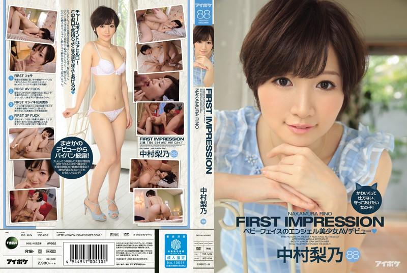 FIRST IMPRESSION 88 中村梨乃の画像