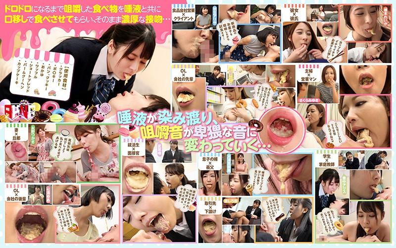 さしすせ咀嚼の画像