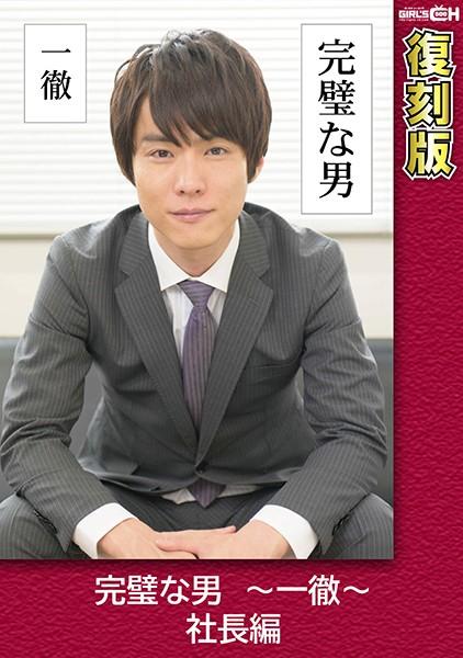 完璧な男 〜一徹〜 社長編 【復刻版】 叶芽ゆきなの画像