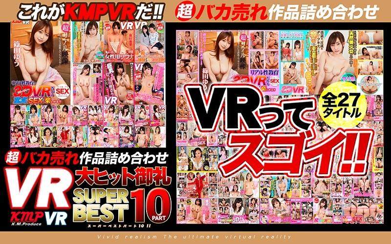 【VR】これがKMP VRだ!!超バカ売れ作品詰め合わせ大ヒット御礼SUPER BEST part10!!の画像