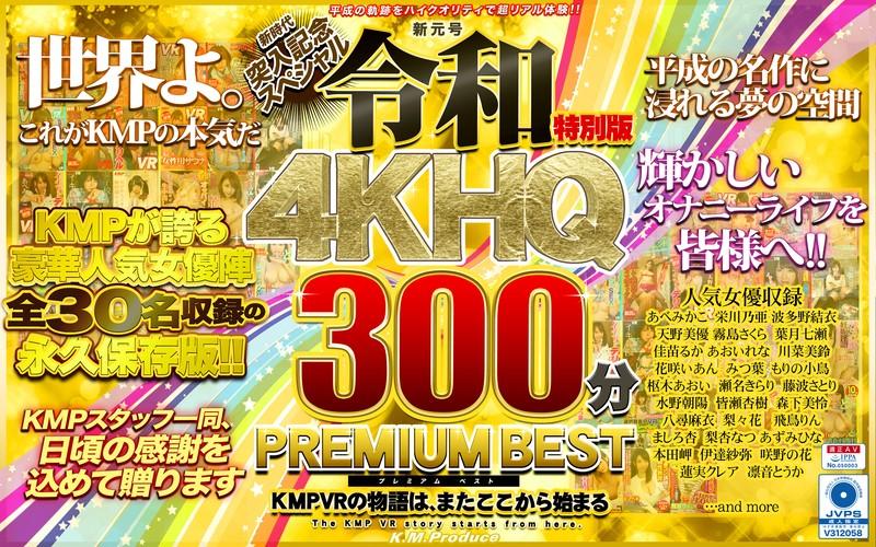 【VR】新元号令和特別版 4KHQ300分 PREMIUM BESTの画像