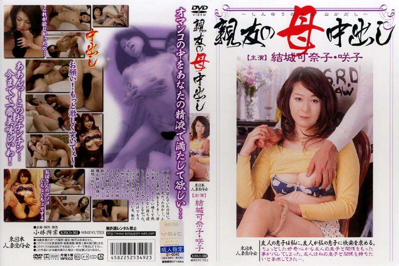親友の母中出し 結城可奈子 咲子の画像