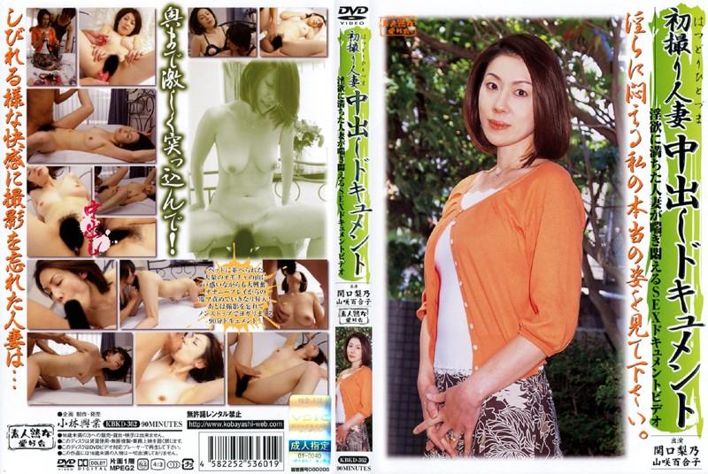 初撮り人妻中出しドキュメント 関口梨乃 山咲百合子の画像