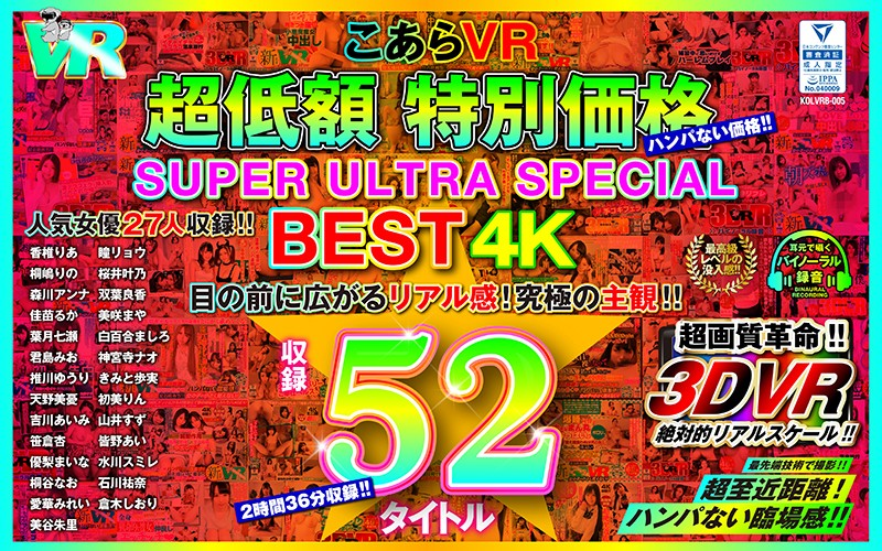 【VR】こあらVR 超低額 特別価格SUPER ULTRA BEST 4K収録52タイトルの画像