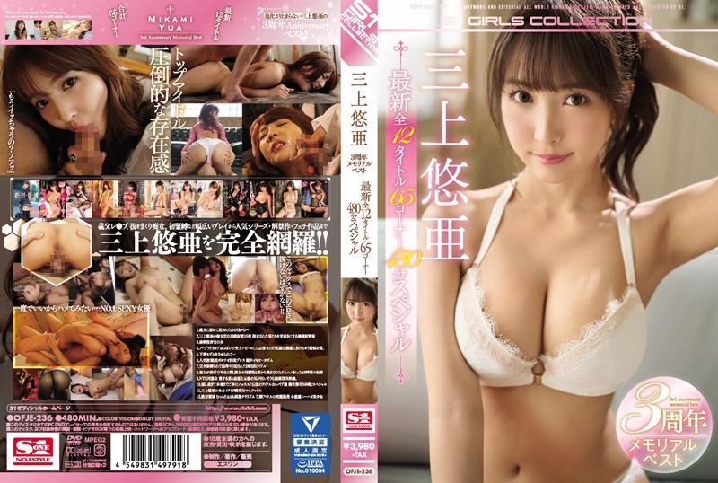 三上悠亜3周年メモリアルベスト最新全12タイトル65コーナー480分スペシャルの画像
