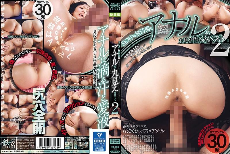 SEX中の無防備なアナルが丸見え性交ベスト 2の画像