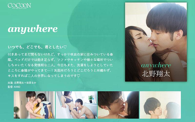 anywhere-北野翔太-の画像
