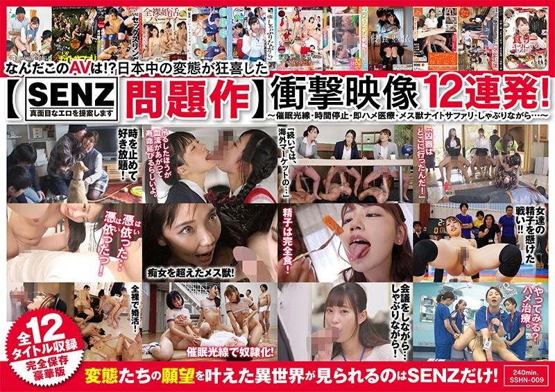 なんだこのAVは!?日本中の変態が狂喜した【SENZレーベル問題作】衝撃映像12連発!〜催●光線・時間停止・即ハメ医療・メス獣ナイトサファリ・しゃぶりながら…〜の画像