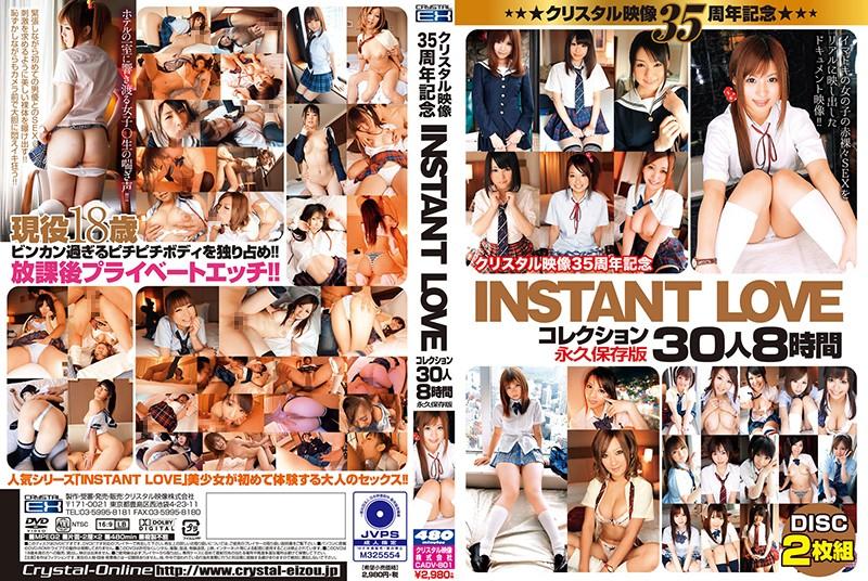 クリスタル映像35周年記念 INSTANT LOVEコレクション30人8時間スペシャル永久保存版の画像