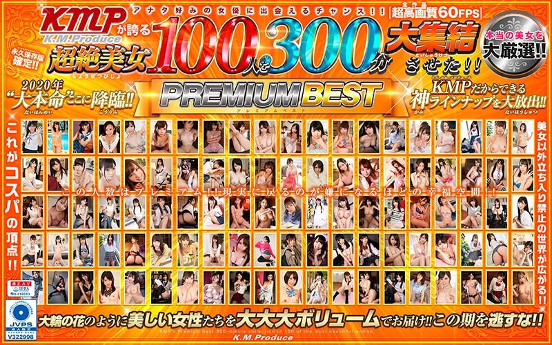 【VR】KMPが誇る超絶美女100人を大集結させた!!300分 PREMIUM BEST!!の画像
