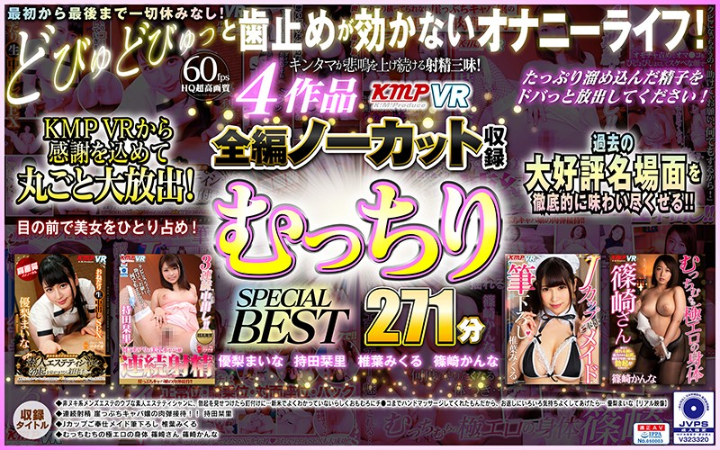 【VR】4作品全編ノーカット収録 むっちりSPECIAL BEST 271分の画像