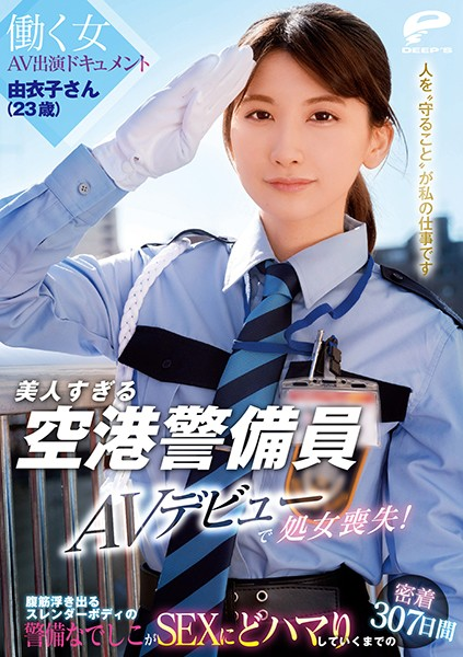 美人すぎる空港警備員 由衣子さん(23歳)AVデビューで処女喪失!働く女AV出演ドキュメント 腹筋浮き出るスレンダーボディの警備なでしこがSEXにどハマりしていくまでの密着307日間の画像