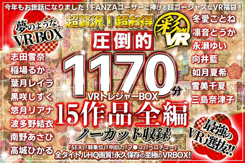 【VR福袋】超贅沢!超お得!圧倒的1171分!VRトレジャーBOX!の画像