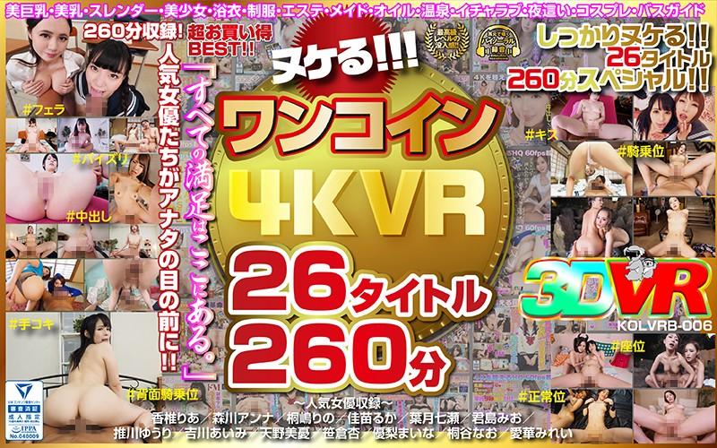 【VR】ヌケる!!!ワンコイン4KVR 26タイトル260分の画像