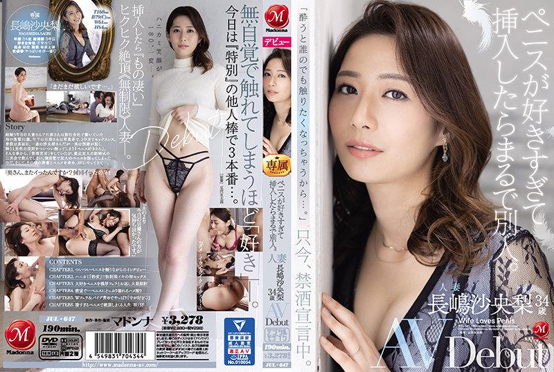 ペニスが好きすぎて挿入したらまるで別人。人妻 長嶋沙央梨34歳 AV Debutの画像
