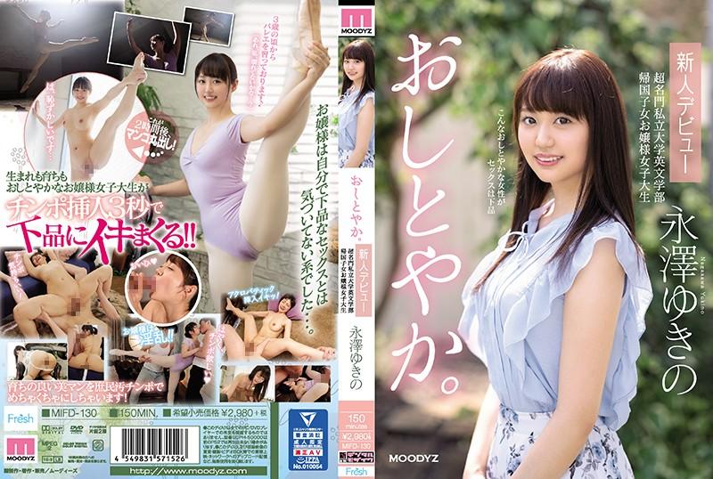 おしとやか。 新人デビュー 超名門私立大学英文学部 帰国子女お嬢様女子大生 永澤ゆきのの画像
